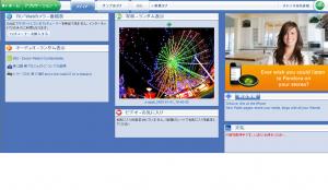 Orbホーム画面